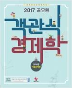 2017 공무원 객관식 경제학 : 2016년 기출문제편