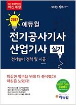 2017 에듀윌 전기공사기사.산업기사 실기 : 전기설비 견적 및 시공