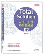 Total Solution 자.신.만.만 과학교육론 2