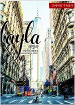 [BL] Layla (레일라) (전2권/완결)