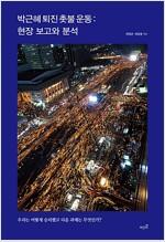 박근혜 퇴진 촛불 운동