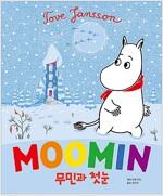 Moomin 무민과 첫눈