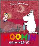 Moomin 무민과 새로운 친구