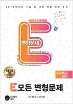 E 모든 변형문제 수능특강 영어 (2017년)