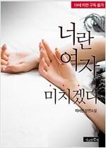 [합본] 너란 여자, 미치겠다 (전2권/완결)