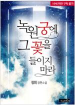 [합본] 녹원궁에 그 꽃을 들이지 마라 (전2권/완결)