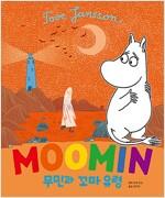 Moomin 무민과 꼬마 유령