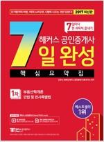 2017 해커스 공인중개사 7일 완성 1차 핵심요약집 (부동산학개론 + 민법 및 민사특별법)