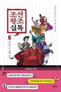조선왕조실톡. 6 :  조선의 두 번째 영광
