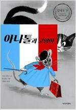 아나톨과 고양이