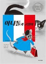 [더책] 아나톨과 고양이