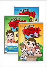[세트] 설민석의 한국사 대모험 1~3 세트 - 전3권