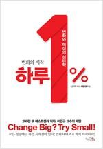 [중고] 하루 1% (양장)