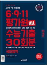 리얼 오리지널 6.9.11 평가원 수능기출 30회분 국어영역 (2017년)