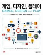 게임, 디자인, 플레이 : 반복적인 게임 디자인에 대한 상세한 접근법