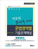 2018 해커스 임용 박준범 문법영역별 기출문제해설
