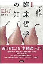 臨牀哲學の知 (單行本(ソフトカバ-))