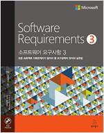 소프트웨어 요구사항 3