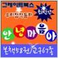 [그레이트북스]안녕마음아/본책58권,교구(67종)/정품새책/애플리케이션미적용