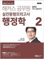 2017 해커스 공무원 실전동형모의고사 행정학 2