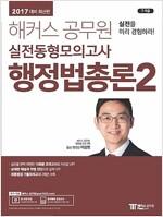 2017 해커스 공무원 실전동형모의고사 행정법총론 2