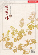 [BL] 연영가 (외전)