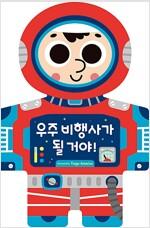우주 비행사가 될 거야!