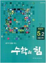 수학의 힘 감마 최상위 초등수학 5-2 (2017년)