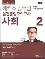 2017 해커스 공무원 실전동형모의고사 사회 2