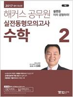 2017 해커스 공무원 실전동형모의고사 수학 2