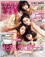 ViVi(ヴィヴィ) 2017年 07 月號 [雜誌] (雜誌)