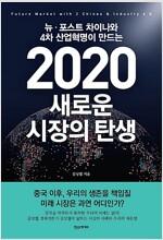 2020 새로운 시장의 탄생