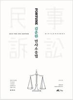 2018 Fortune 김춘환 민사소송법