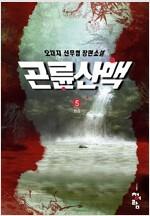 [세트] 곤륜산맥 (총5권/완결)