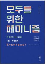 모두를 위한 페미니즘