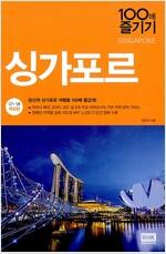 [중고] 싱가포르 100배 즐기기