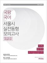 2017 국왕 국어 서울시 실전동형 모의고사