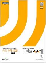 라이트 쎈 중등 수학 1 (상) (2018년)