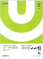 라이트 쎈 중등 수학 3 (상) (2018년)