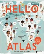 헬로 아틀라스 HELLO ATLAS