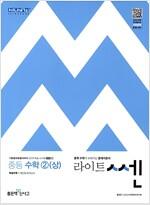 라이트 쎈 중등 수학 2 (상) (2018년)