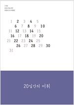 20일간의 어휘 (2017년)
