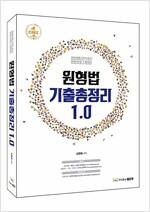 2017 원형법 기출총정리 1.0