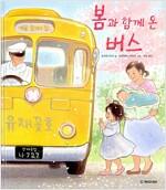 봄과 함께 온 버스