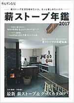 薪スト-ブ年鑑2017 (チルチンびと) (單行本)