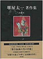界屋太一著作集 第8卷 『俯き加減の男の肖像』 (單行本)