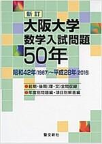 大坂大學 數學入試問題50年 新訂: 昭和42年(1967)~平成28年(2016) (單行本, 新訂)