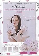 Cocoonist ドレッサ-ポ-チ&キャンディポ-チBOOK (バラエティ) (大型本)
