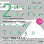 2 Hours Drive from Tokyo: 東京から2時間の旅ガイド (Bilingual Book) (單行本(ソフトカバ-))