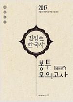 2017 김정현 한국사 봉투모의고사